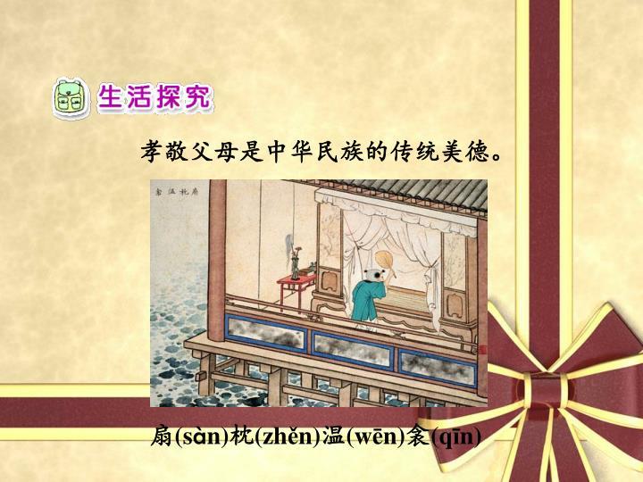 孝敬父母是中华民族的传统美德。