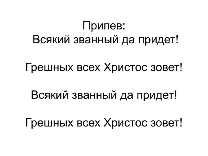 Припев: