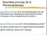 deuxi me principe de la thermodynamique