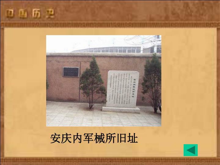 安庆内军械所旧址