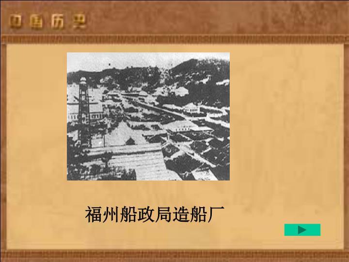 福州船政局造船厂