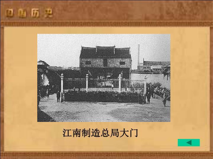 江南制造总局大门