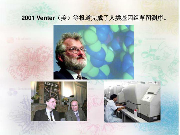 2001 Venter