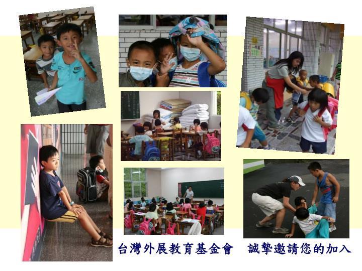 台灣外展教育基金會 誠摯邀請您的加入