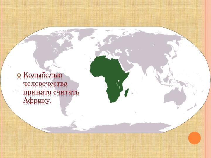 Колыбелью человечества принято считать Африку.