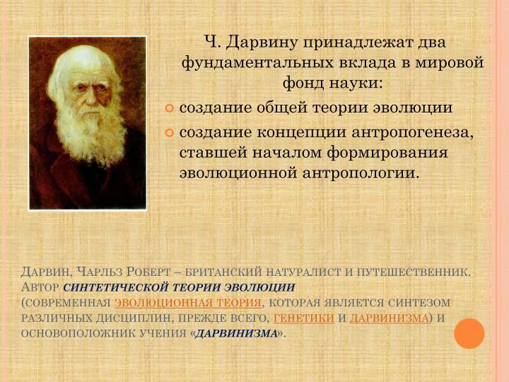 Дарвин, Чарльз Роберт – британский натуралист и путешественник.