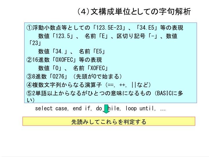 (4)文構成単位としての字句解析