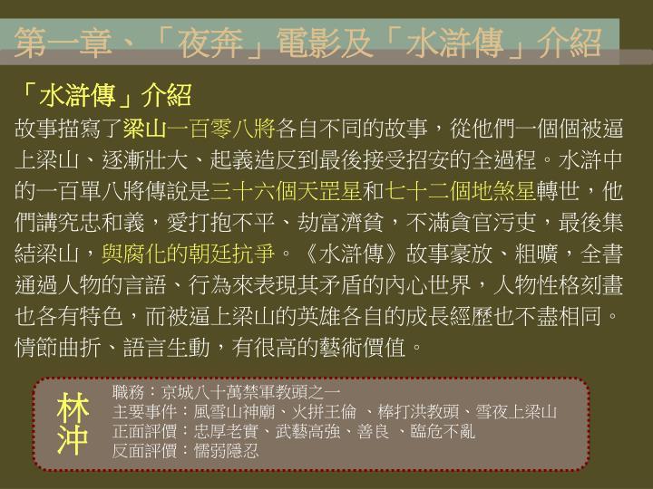 第一章、「夜奔」電影及「水滸傳」介紹