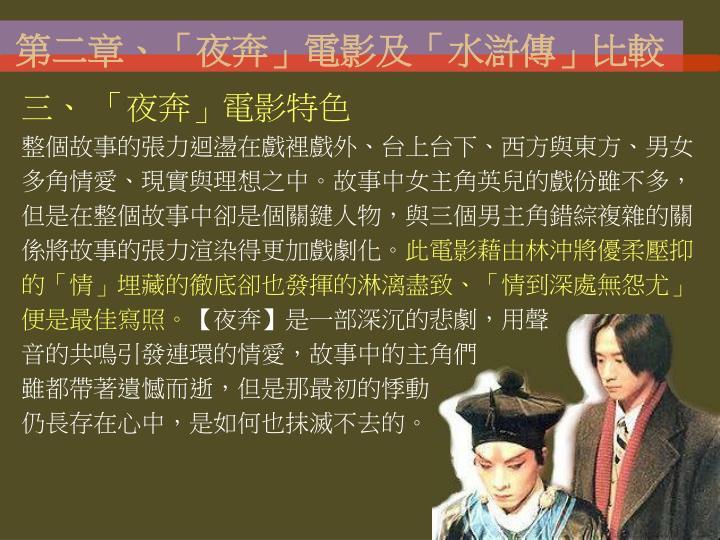 第二章、「夜奔」電影及「水滸傳」比較