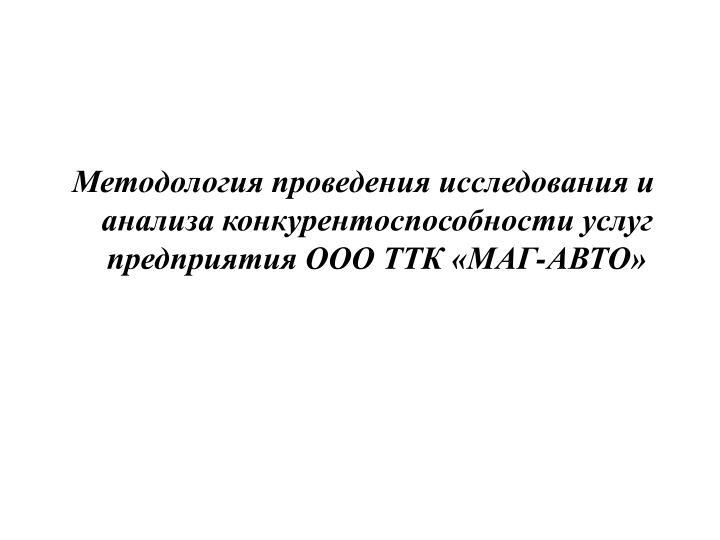 Методология проведения исследования и анализа конкурентоспособности услуг предприятия ООО ТТК «МАГ-АВТО»
