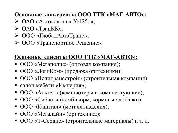 Основные конкуренты ООО ТТК «МАГ-АВТО»: