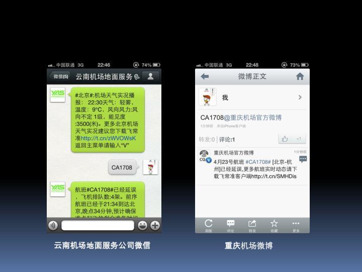 云南机场地面服务公司微信