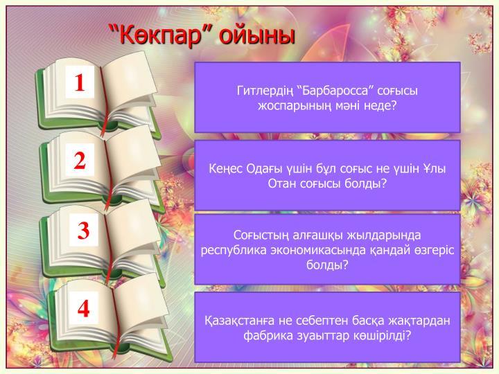 """""""Көкпар"""" ойыны"""