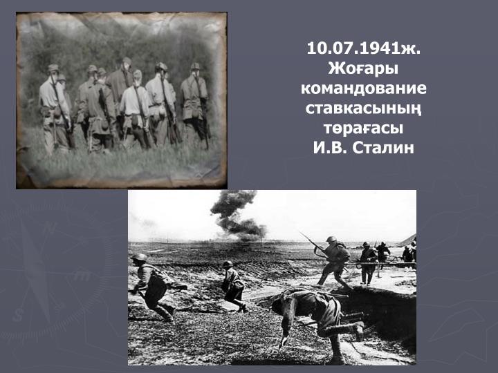 10.07.1941ж.