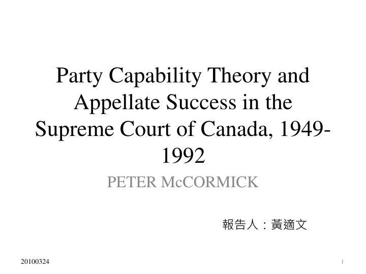 Party Capability Theory and Appellate Success in the Supreme Court of Canada, 1949-1992