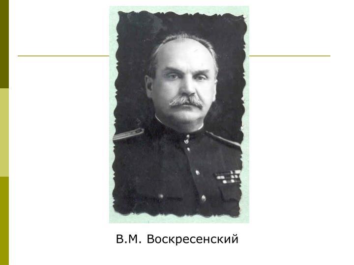 В.М. Воскресенский
