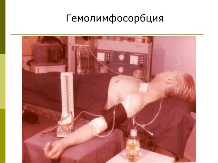 Гемолимфосорбция