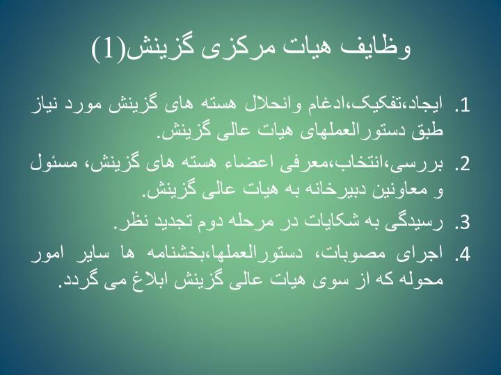 وظایف هیات مرکزی گزینش(1)