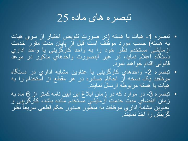 تبصره های ماده 25