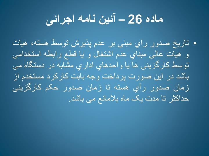 ماده 26 – آئین نامه اجرائی