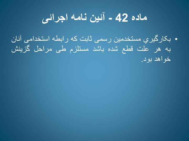 ماده 42 - آئین نامه اجرائی