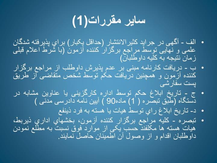 سایر مقررات(1)