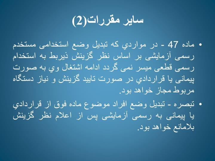 سایر مقررات(2)