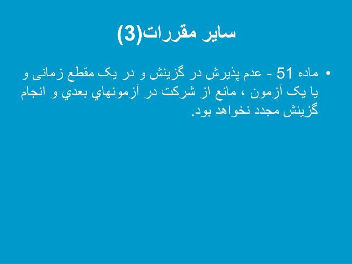 سایر مقررات(3)