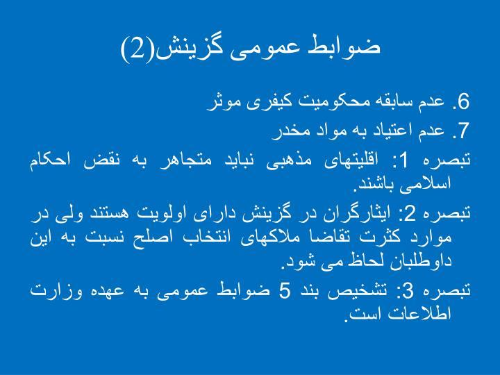 ضوابط عمومی گزینش(2)