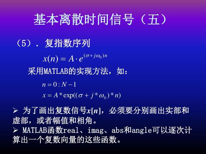 基本离散时间信号(五)