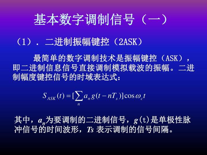 基本数字调制信号(一)