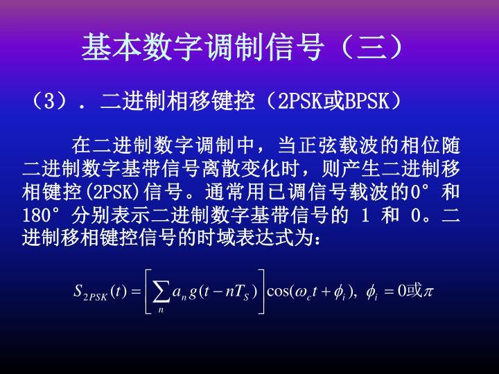 基本数字调制信号(三)