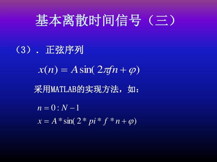 基本离散时间信号(三)