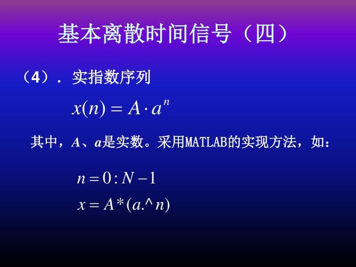 基本离散时间信号(四)
