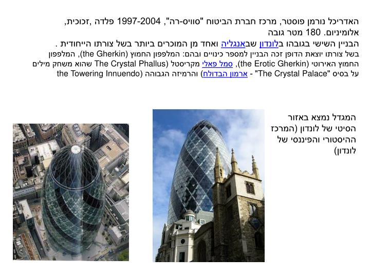 """האדריכל נורמן פוסטר, מרכז חברת הביטוח """"סוויס-רה"""", 1997-2004 פלדה ,זכוכית, אלומיניום. 180 מטר גובה"""