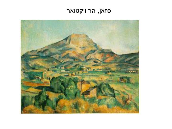 סזאן, הר ויקטואר