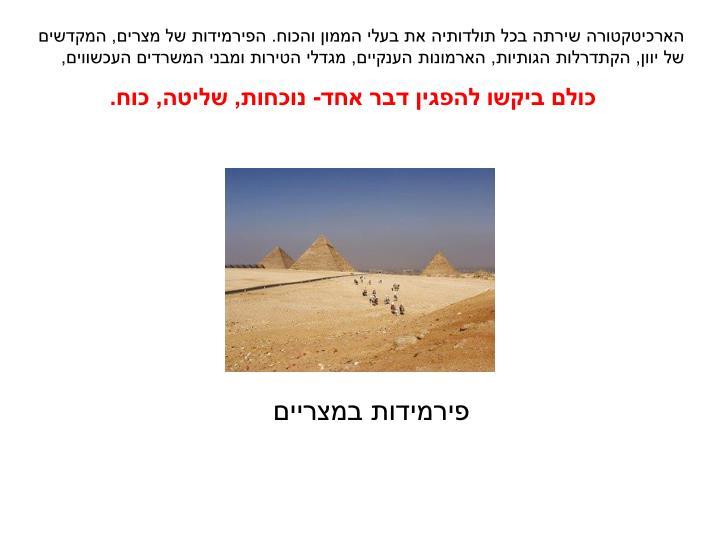 הארכיטקטורה שירתה בכל תולדותיה את בעלי הממון והכוח. הפירמידות של מצרים, המקדשים של יוון, הקתדרלות הגותיות, הארמונות הענקיים, מגדלי הטירות ומבני המשרדים העכשווים,