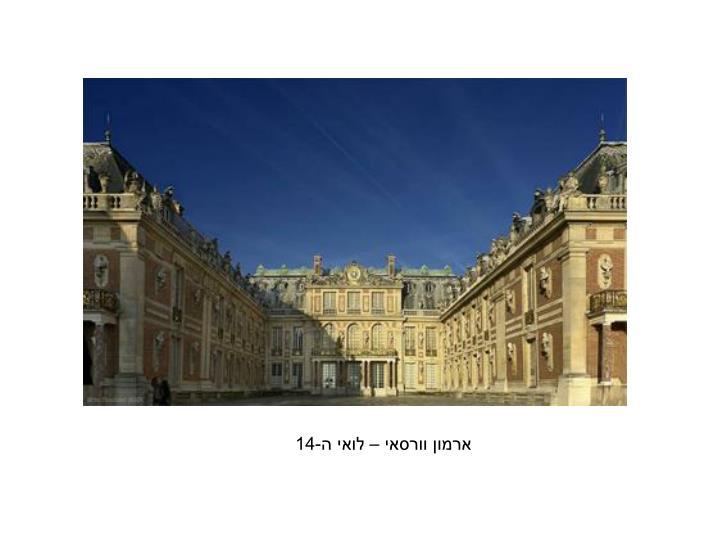 ארמון וורסאי – לואי ה-14