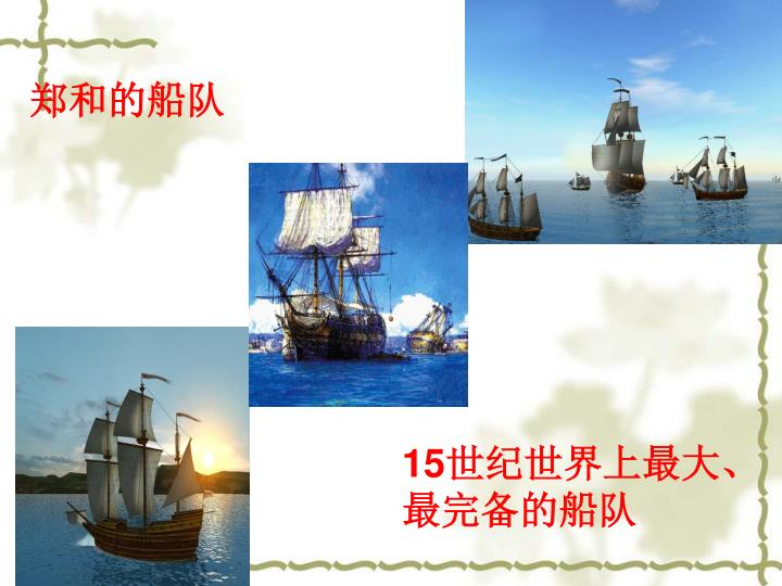 郑和的船队