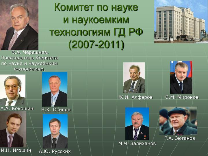 Комитет по науке