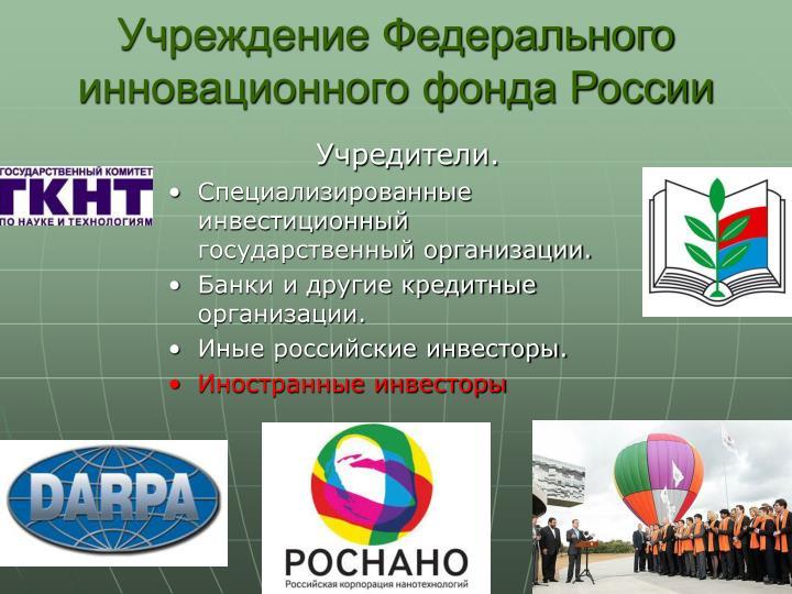 Учреждение Федерального инновационного фонда России