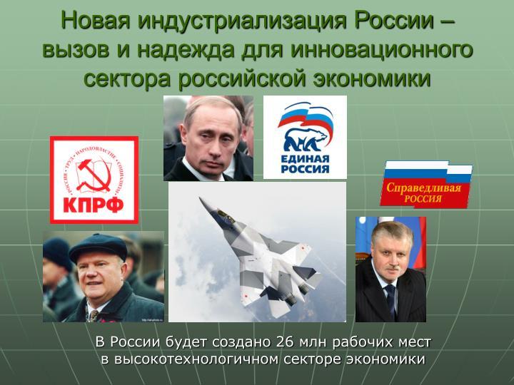Новая индустриализация России – вызов и надежда для инновационного сектора российской экономики