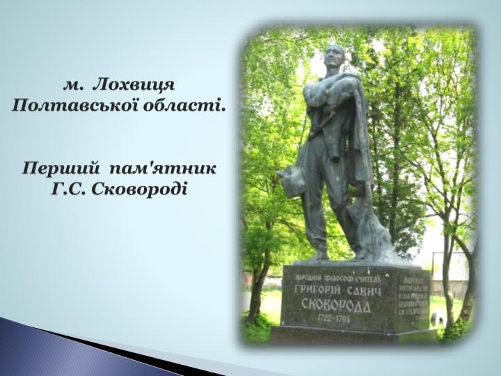 м.  Лохвиця Полтавської області.