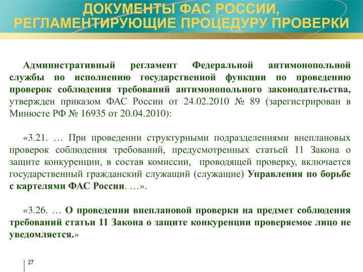 ДОКУМЕНТЫ ФАС РОССИИ, РЕГЛАМЕНТИРУЮЩИЕ ПРОЦЕДУРУ ПРОВЕРКИ