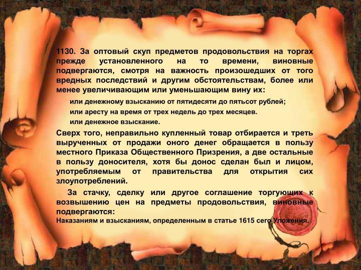 1130.            ,  ,           ,        :
