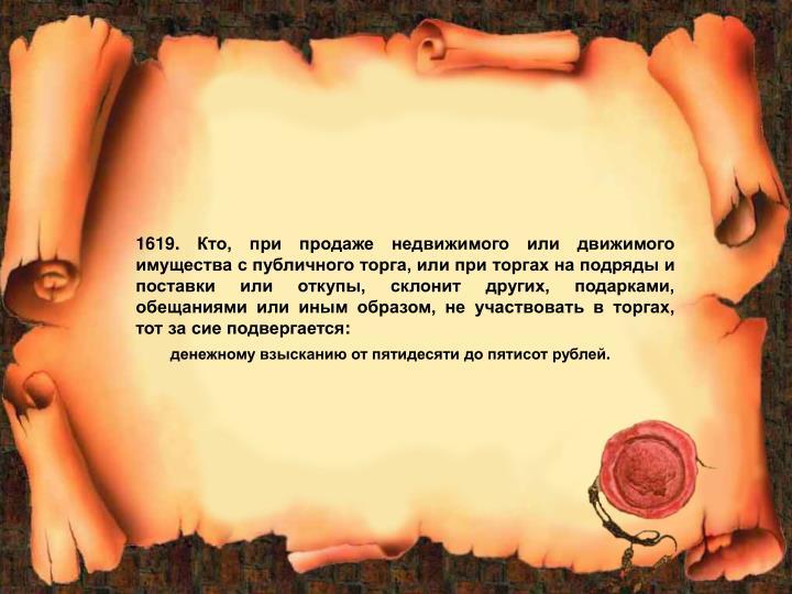1619. ,         ,         ,  , ,    ,    ,    :