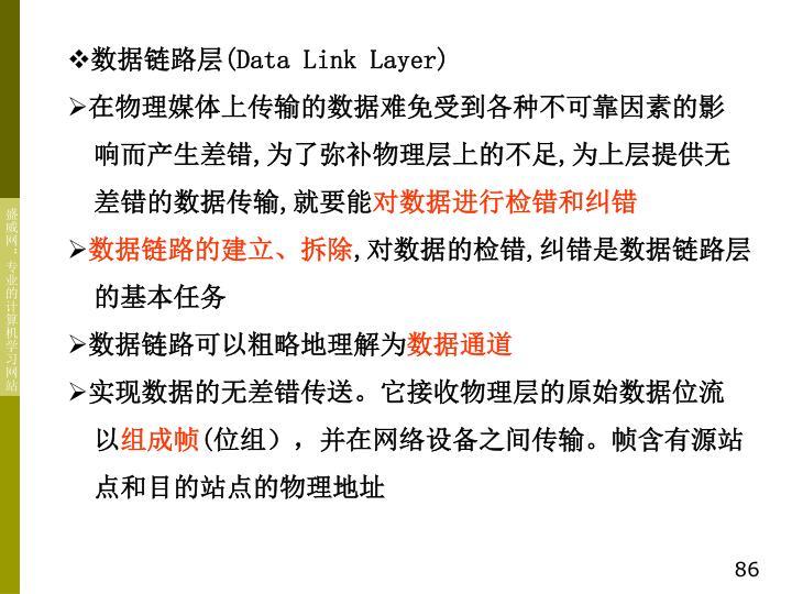 数据链路层