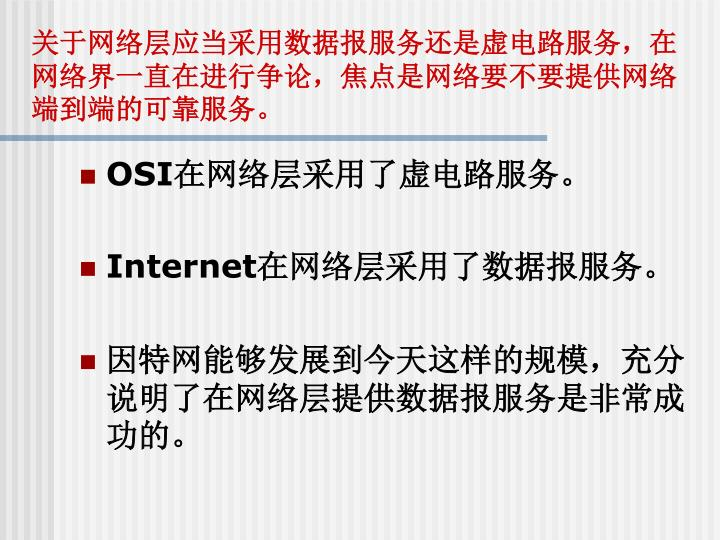 关于网络层应当采用数据报服务还是虚电路服务,在网络界一直在进行争论,焦点是网络要不要提供网络端到端的可靠服务。
