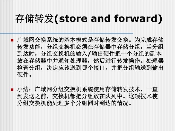 广域网交换系统的基本模式是存储转发交换。为完成存储转发功能,分组交换机必须在存储器中存储分组,当分组到达时,分组交换机的输入