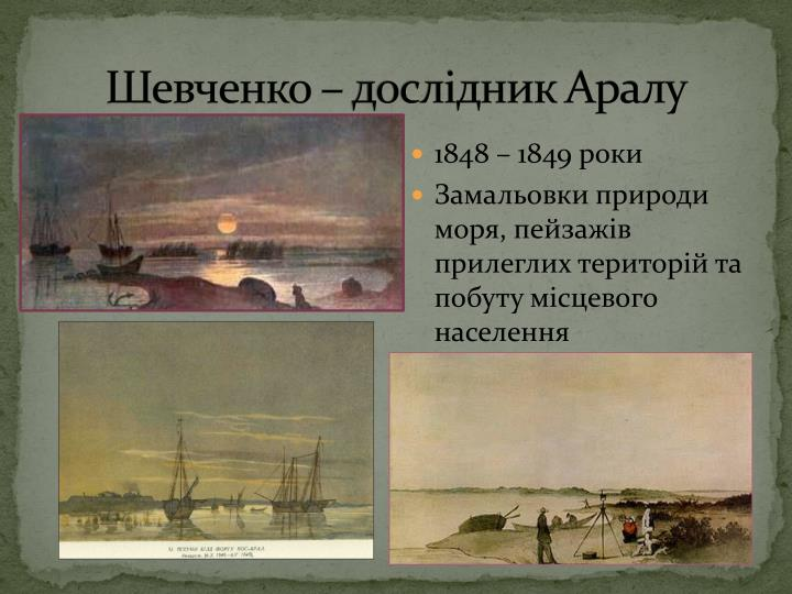 Шевченко – дослідник Аралу